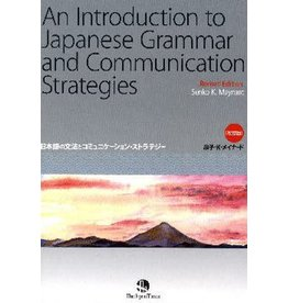 JAPAN TIMES INTRODUCTION TO JAPANESE GRAMMAR AND COMMUNICATION STRATEGIES (REV)