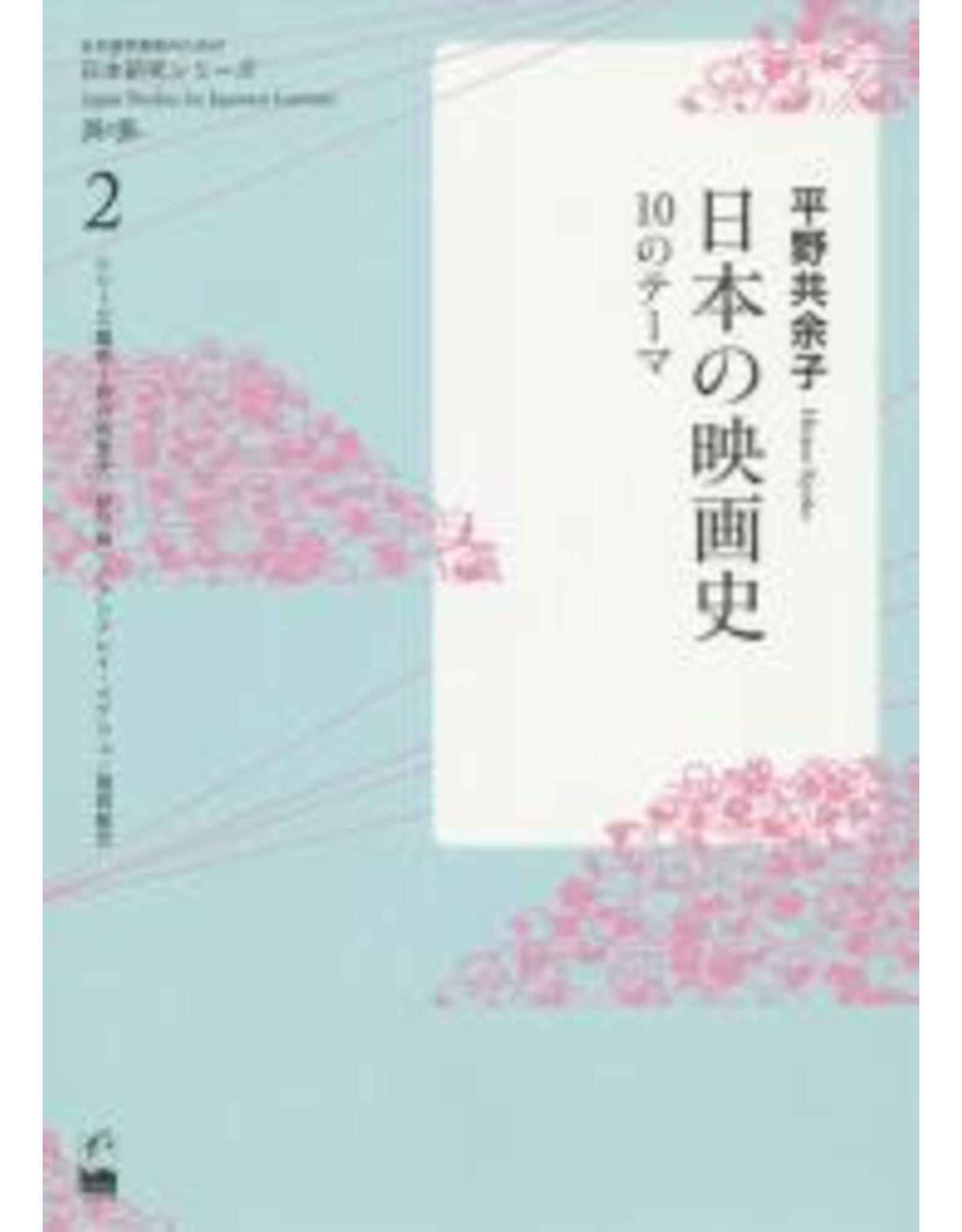 KUROSHIO JAPAN STUDIES FOR JAPANESE LEARNERS - NIHON NO EIGASHI