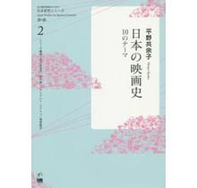 KUROSHIO - JAPAN STUDIES FOR JAPANESE LEARNERS - NIHON NO EIGASHI