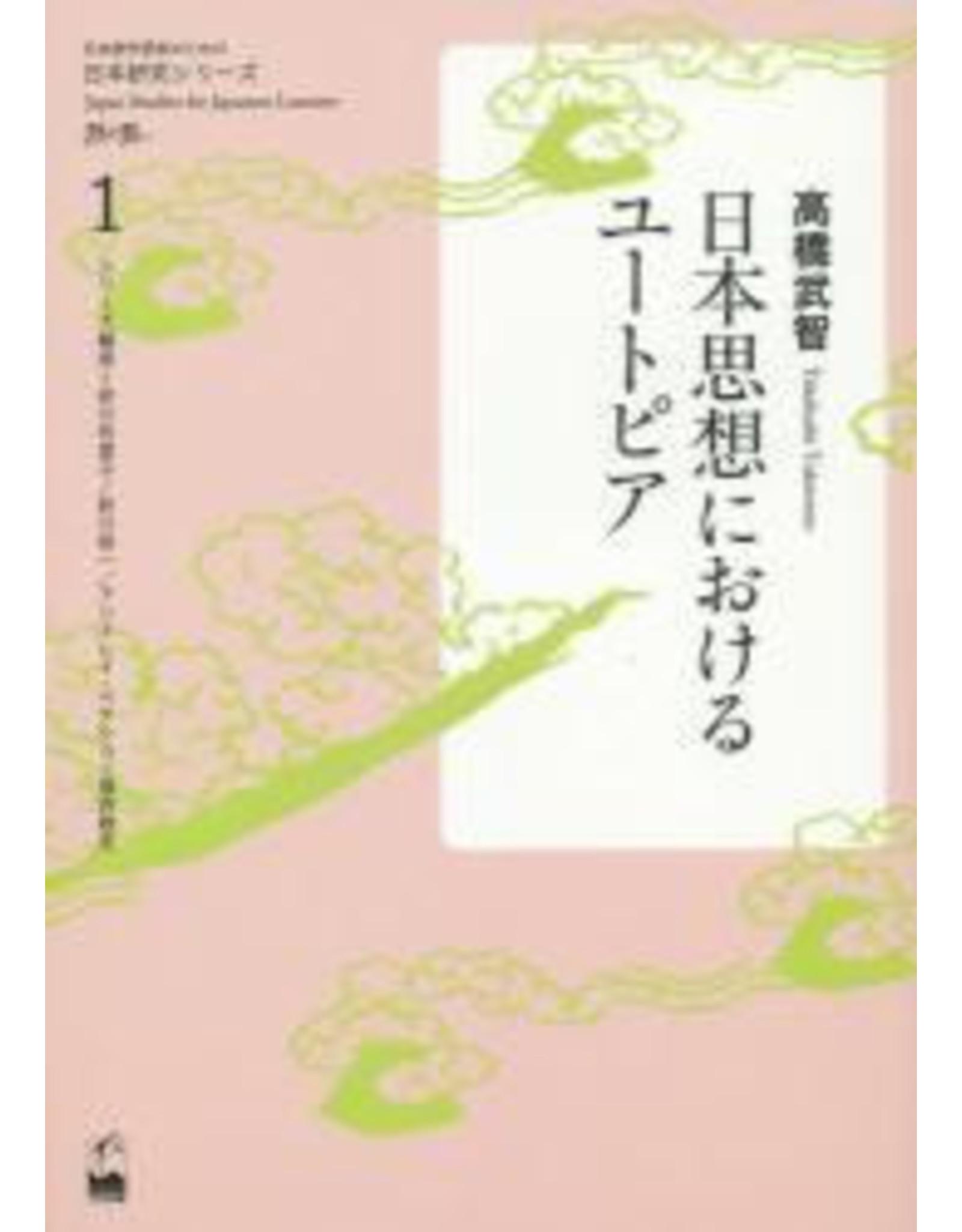 KUROSHIO JAPAN STUDIES FOR JAPANESE LEARNERS - NIHON SHISOU NI OKERU UTOPIA