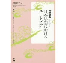 KUROSHIO - JAPAN STUDIES FOR JAPANESE LEARNERS - NIHON SHISOU NI OKERU UTOPIA