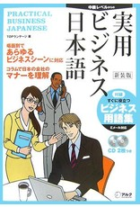ALC JITSUYO BUSINESS NIHONGO W/CD - PRACTICAL BUSINESS JAPANESE W/CD (NEW EDITION)