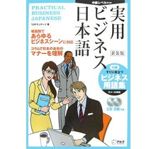 ALC - JITSUYO BUSINESS NIHONGO W/CD - PRACTICAL BUSINESS JAPANESE W/CD (NEW EDITION)