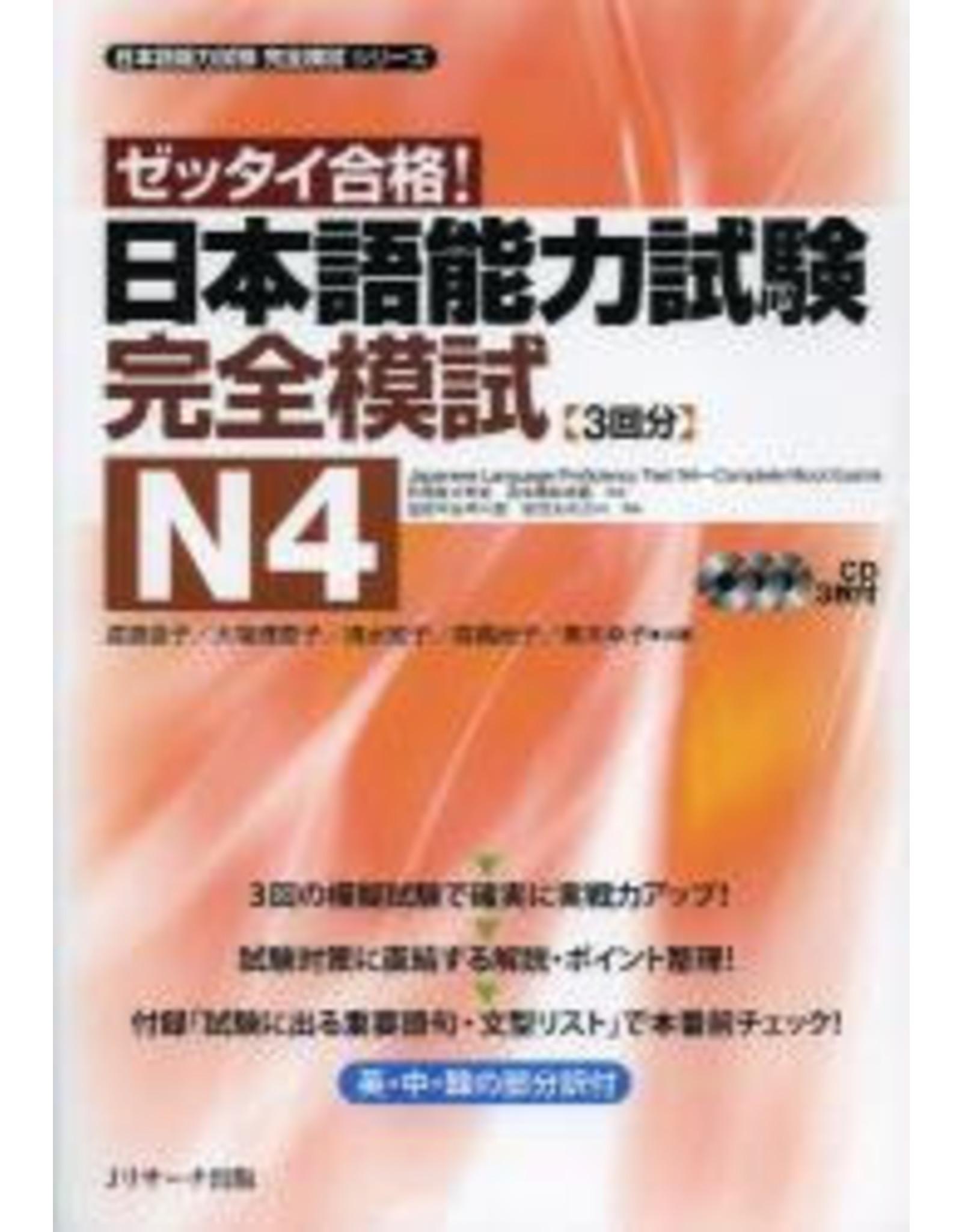J RESEARCH JLPT KANZEN MOSHI N4 W/CDS : JLPT N4 COMPLETE MOCK EXAMS