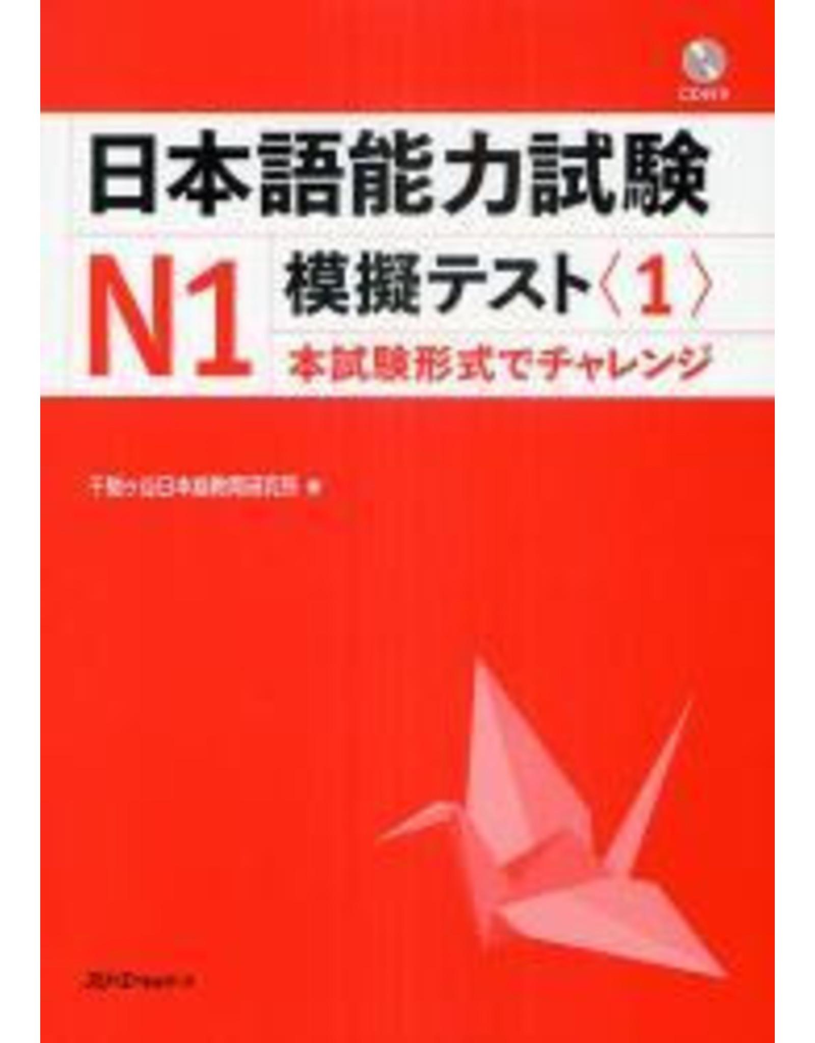 3A Corporation JLPT MOGI TEST N1 (1) W/CD