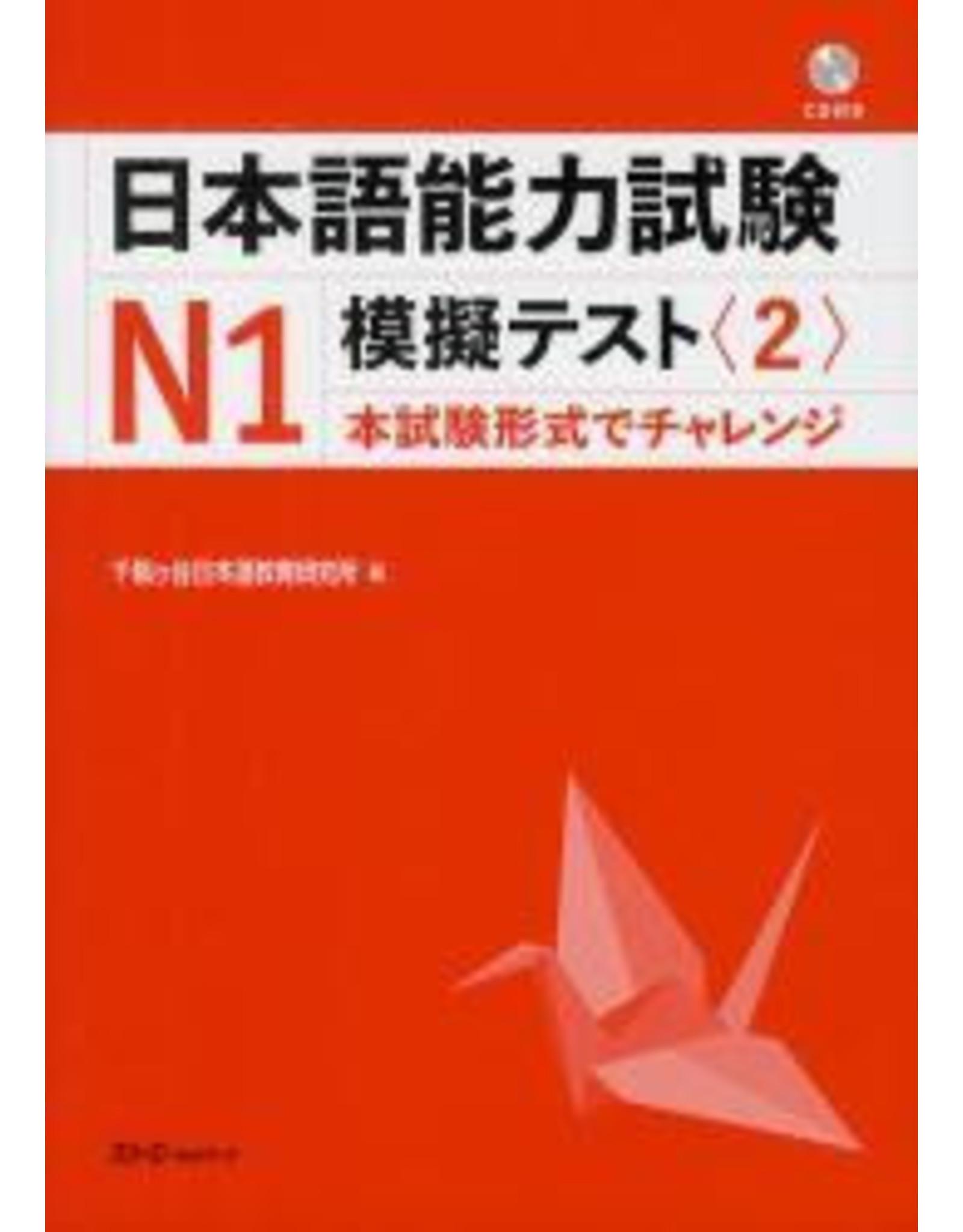 3A Corporation JLPT MOGI TEST N1 (2) W/CD