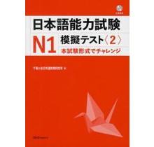 3A Corporation - JLPT MOGI TEST N1 (2) W/CD