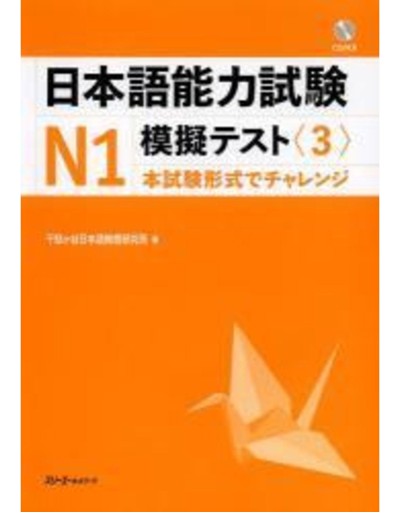 3A Corporation JLPT MOGI TEST N1 (3) W/CD