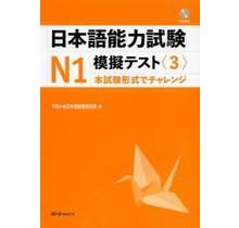 3A Corporation - JLPT MOGI TEST N1 (3) W/CD