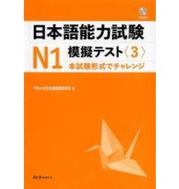 3A Corporation JLPT MOGI TEST N1 (3) W/CD