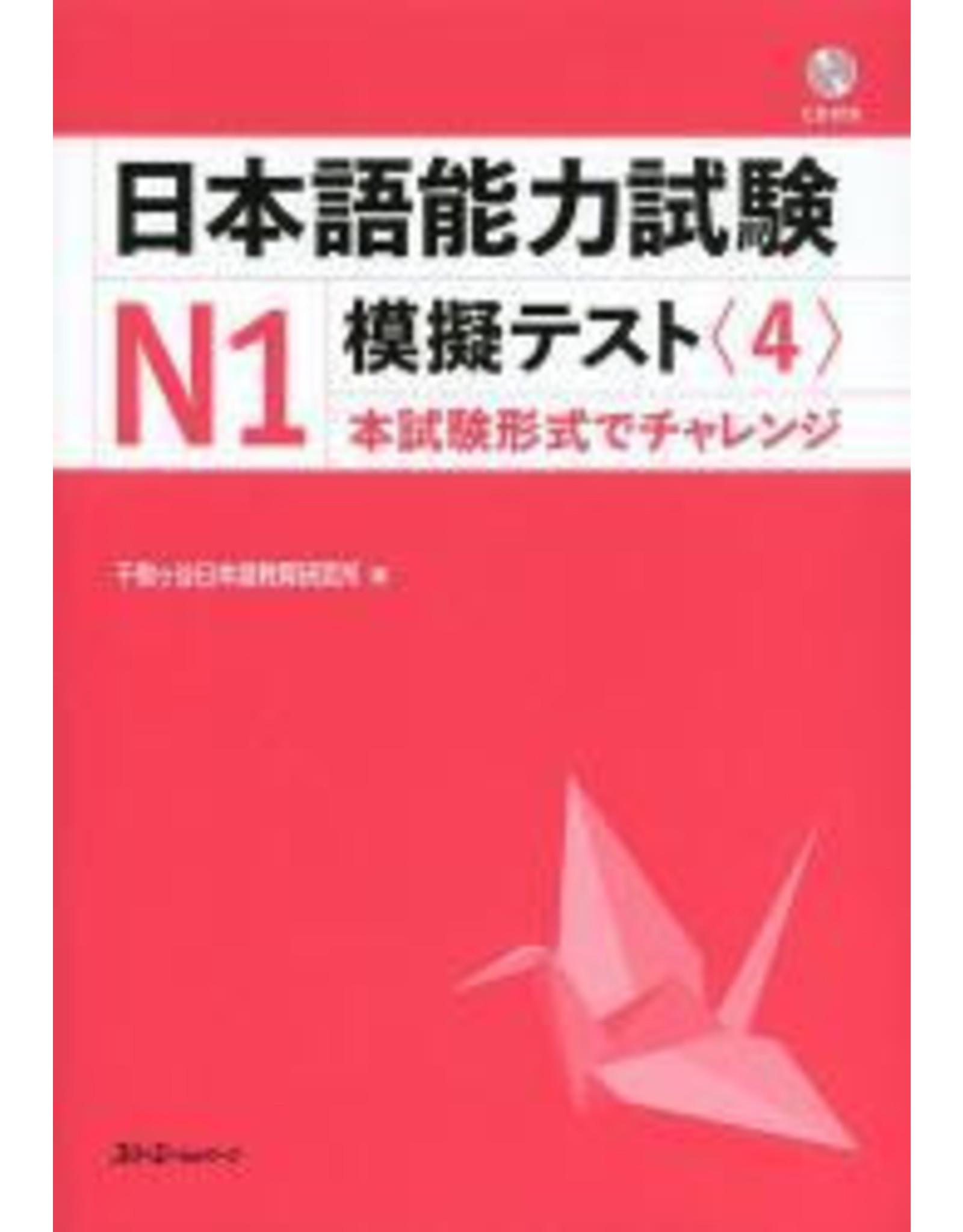 3A Corporation JLPT MOGI TEST N1 (4) W/CD