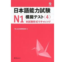 3A Corporation  JLPT MOGI TEST N1 (4) W/CD
