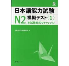 3A Corporation - JLPT MOGI TEST N2 (1) W/CD