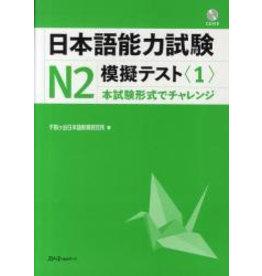3A Corporation JLPT MOGI TEST N2 (1) W/CD