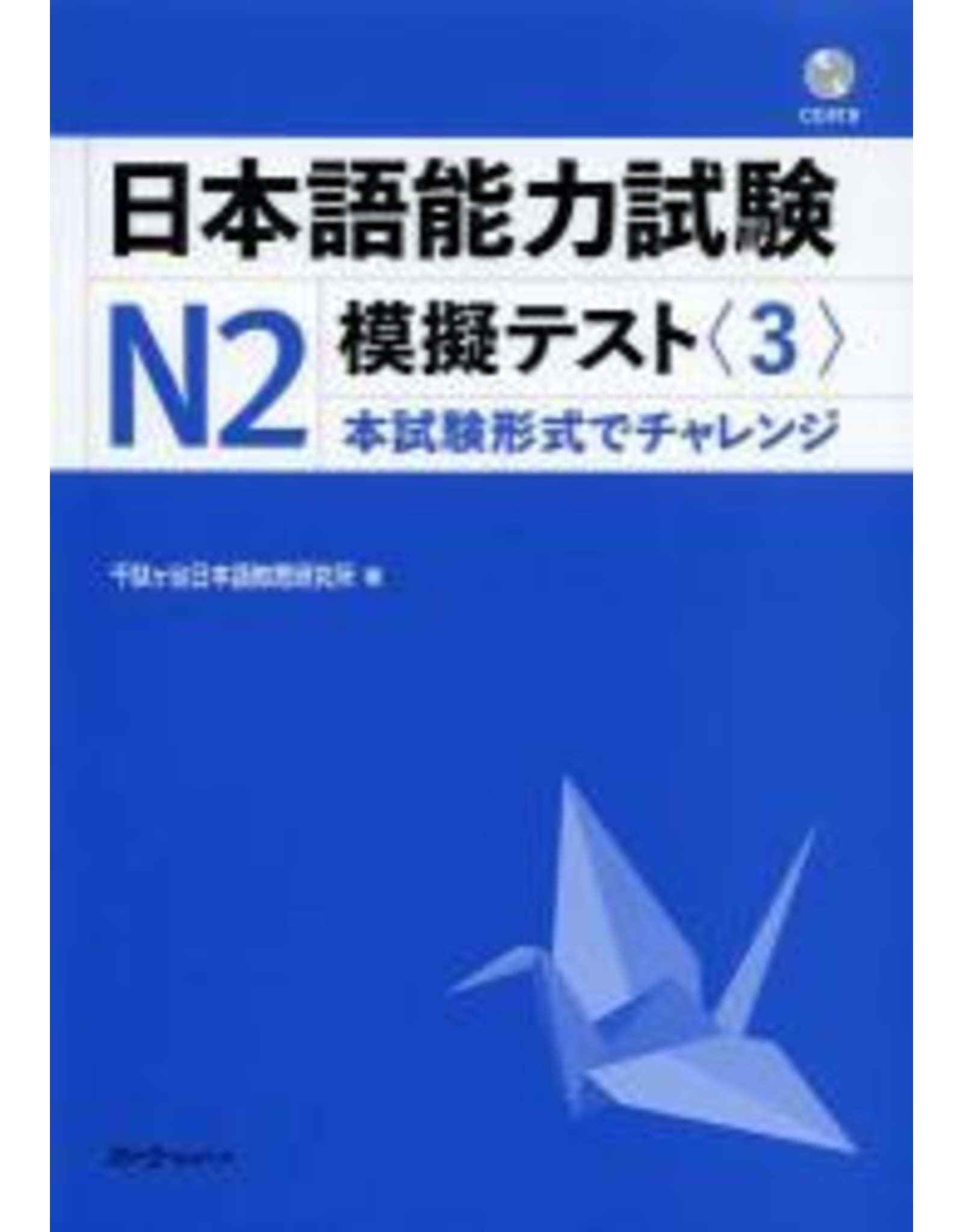 3A Corporation JLPT MOGI TEST N2 (3) W/CD