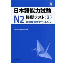 3A Corporation - JLPT MOGI TEST N2 (3) W/CD