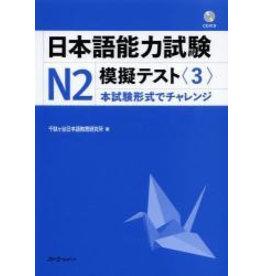 3A Corporation JLPT MOGI TEST N2 (3) W/CD