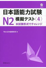 3A Corporation JLPT MOGI TEST N2 (4) W/CD