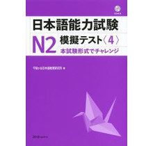 3A Corporation - JLPT MOGI TEST N2 (4) W/CD