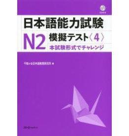 3A Corporation JLPT MOGI TEST N2 (4) W/CD
