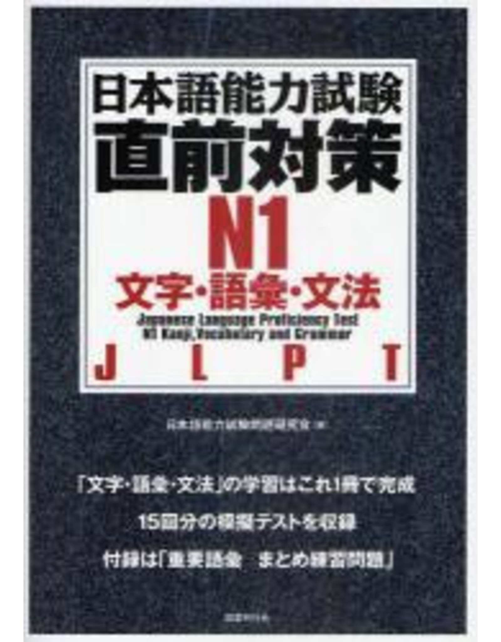 KOKUSHO KANKOKAI JLPT N1 KANJI, VOCABULARY AND GRAMMAR