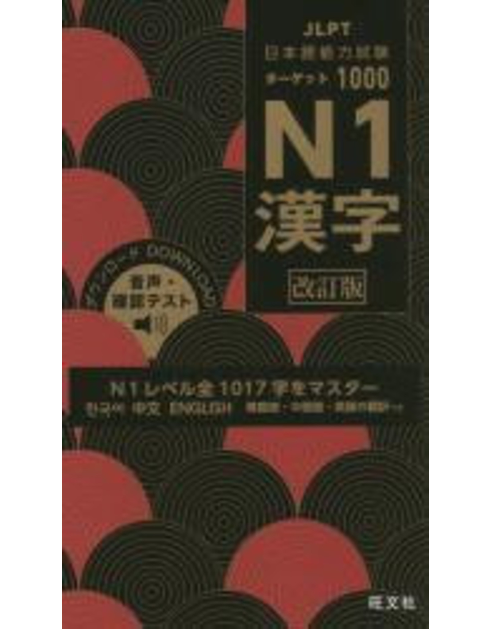 JLPT TARGET 1000 N1 KANJI REVISED EDITION
