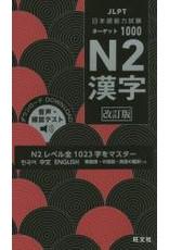 JLPT TARGET 1000 N2 KANJI REVISED EDITION