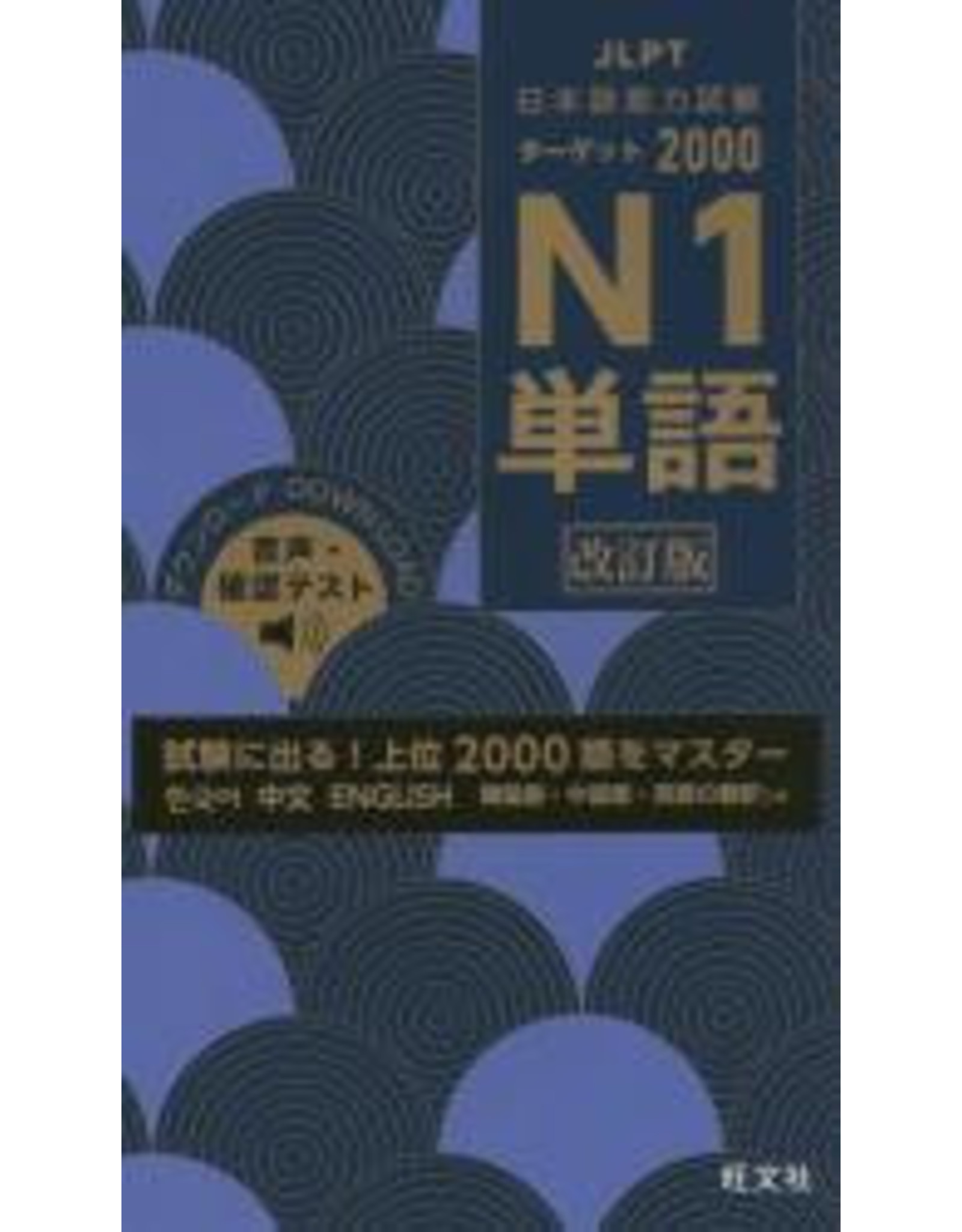 JLPT TARGET 2000 N1 TANGO REVISED EDITION