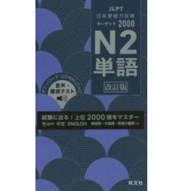 JLPT TARGET 2000 N2 TANGO REVISED EDITION