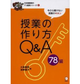 ALC JUGYO NO TSUKURIKATA Q&A 78 HEN