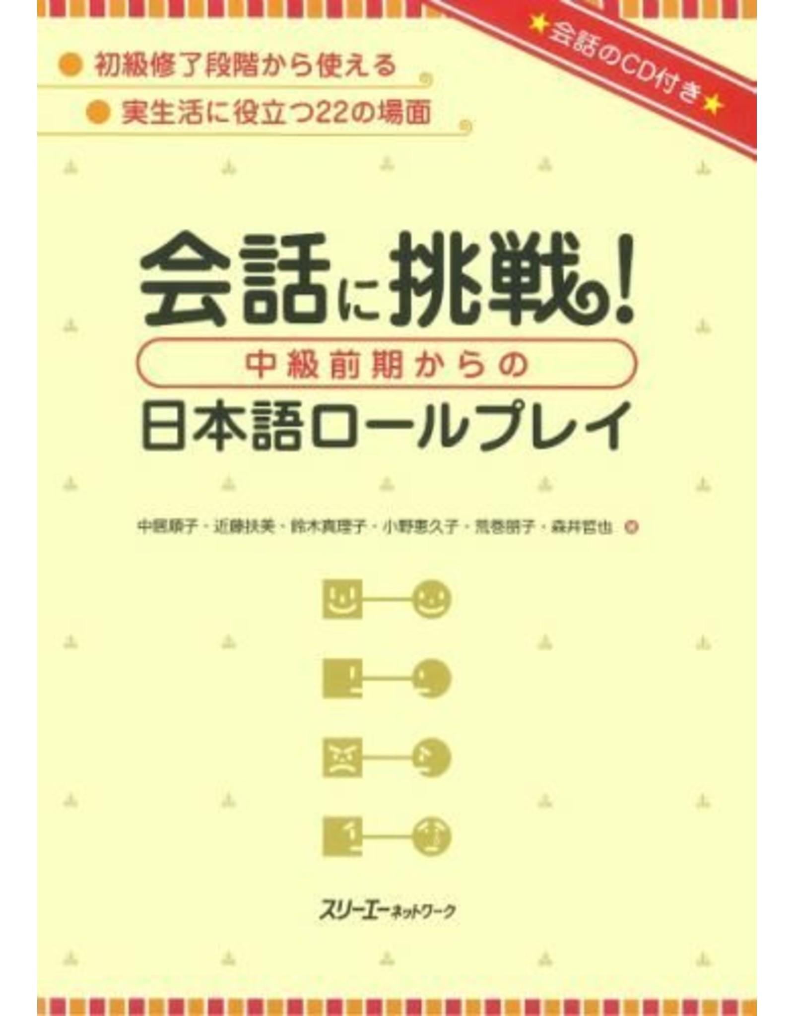 3A Corporation KAIWA NI CHOSEN NIHONGO ROLE-PLAY W/CD