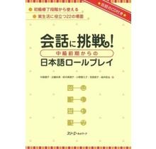 3A Corporation - KAIWA NI CHOSEN NIHONGO ROLE-PLAY W/CD