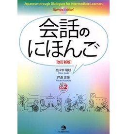JAPAN TIMES KAIWA NO NIHONGO - JAPANESE THROUGH DIALOGUES FOR INTERMEDIATE LEARNERS W/CD (REVISED)