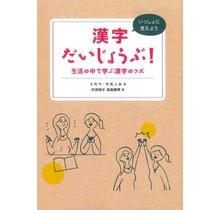 COCO PUBLISHING - KANJI DAIJOBU!