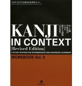 JAPAN TIMES KANJI IN CONTEXT/ WORKBOOK (2) REVISED EDITION