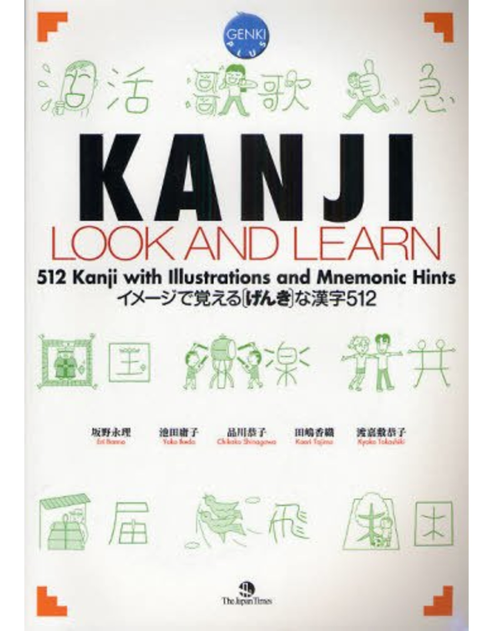 JAPAN TIMES KANJI LOOK AND LEARN TEXTBOOK