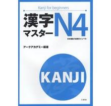 SANSHUSHA - KANJI MASTER N4 [ KANJI FOR BEGINNERS ]
