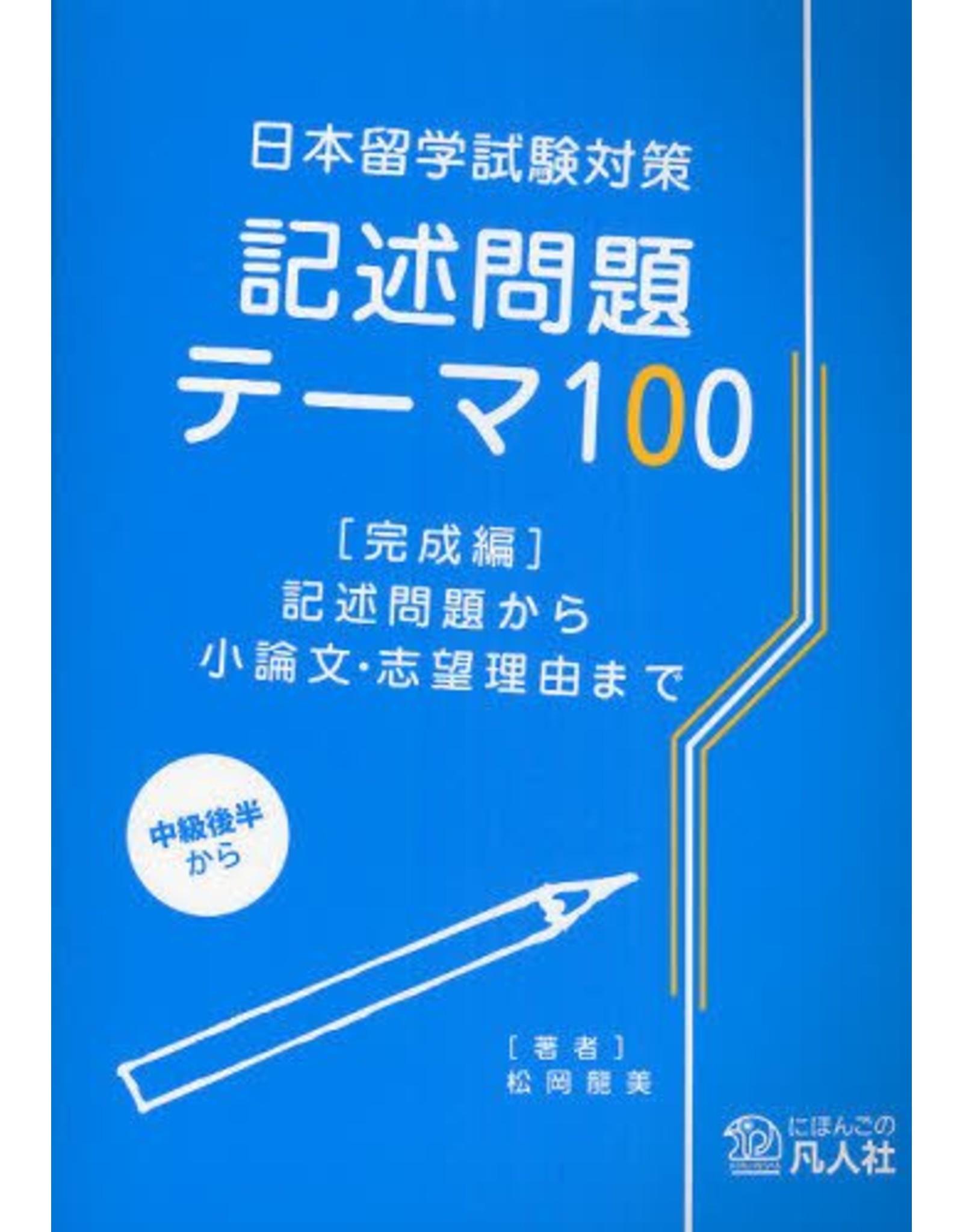 BONJINSHA KIJUTSU MONDAI THEME 100 KANSEI HEN [ NIHON RYUGAKU SHIKEN TAISAKU ]