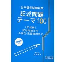 BONJINSHA - KIJUTSU MONDAI THEME 100 KANSEI HEN [ NIHON RYUGAKU SHIKEN TAISAKU ]