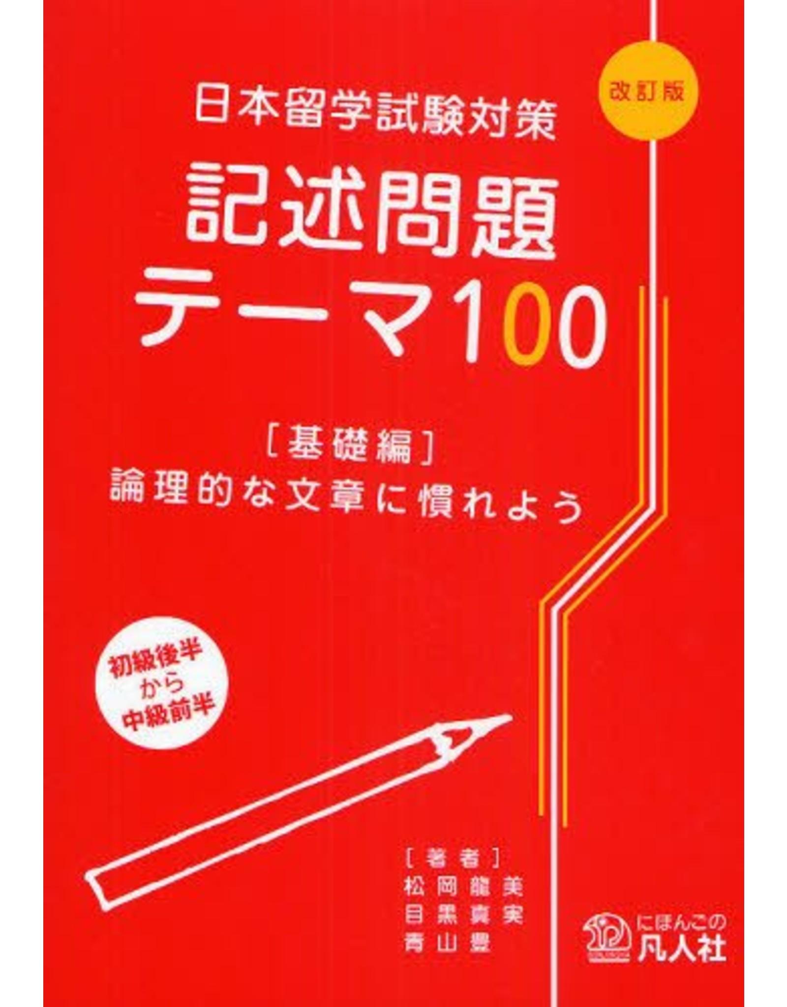BONJINSHA KIJUTSU MONDAI THEME 100 [ NIHON RYUGAKU SHIKEN TAISAKU ]