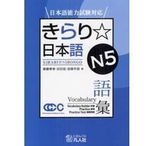BONJINSHA  KIRARI NIHONGO N5 GOI (VOCABULARY)