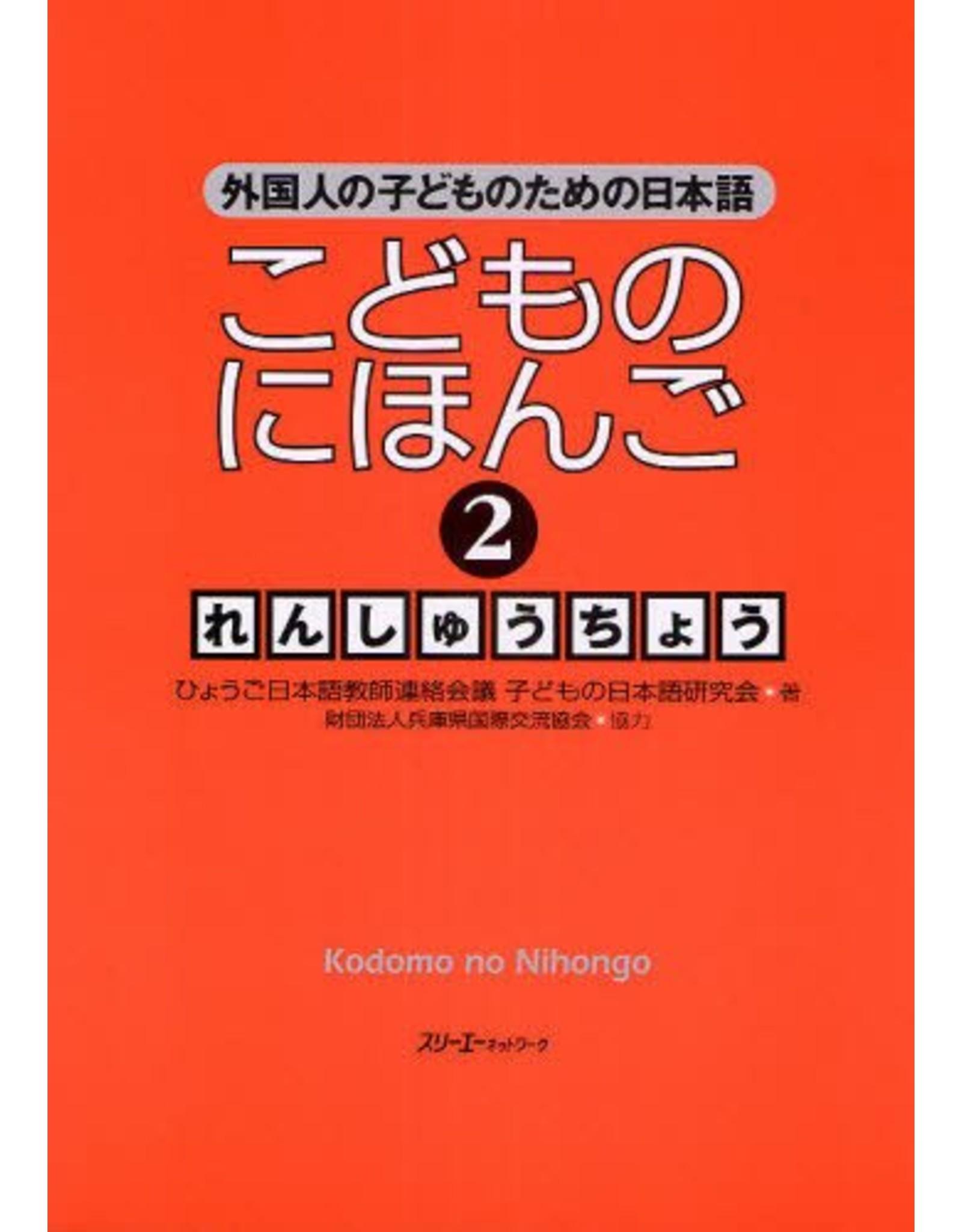 3A Corporation KODOMO NO NIHONGO (2) WORKBOOK