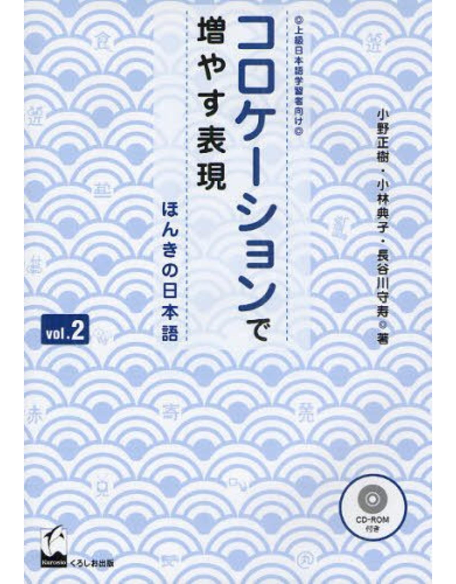 KUROSHIO COLLECTION DE FUYASU HYOUGEN VOL.2