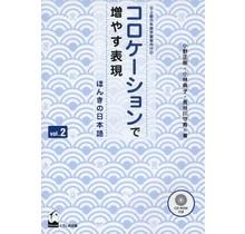 KUROSHIO - COLLOCATION DE FUYASU HYOUGEN VOL.2