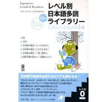 ASK - LEVEL BETSU NIHONGO TADOKU LIBRARY (1) LEVEL 0 - JAPANESE GRADED READERS WCD VOL. 1 LEVEL 0