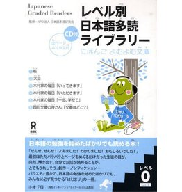 ASK LEVEL BETSU NIHONGO TADOKU LIBRARY (1) LEVEL 0 - JAPANESE GRADED READERS WCD VOL. 1 LEVEL 0