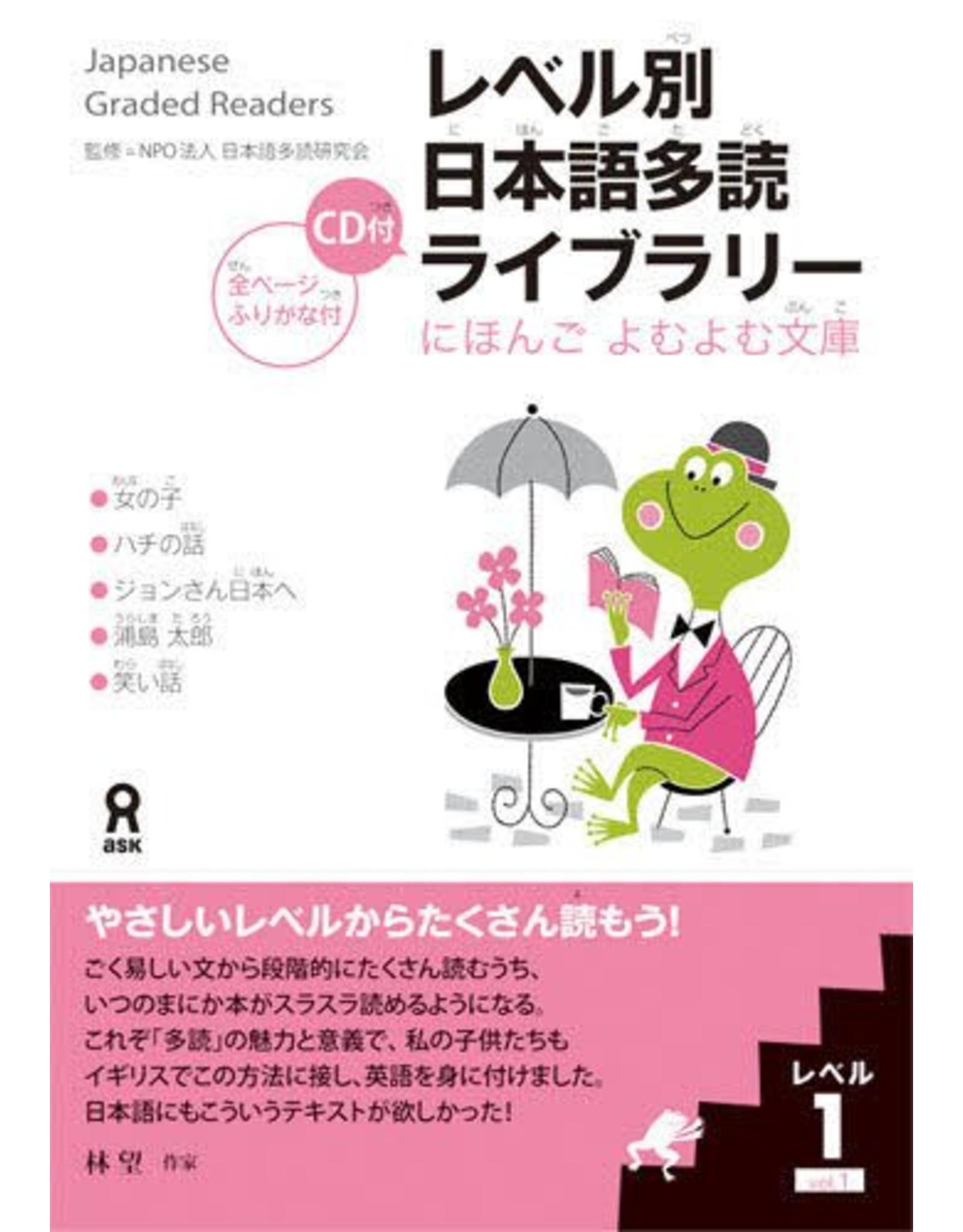 ASK LEVEL BETSU NIHONGO TADOKU LIBRARY (1) LEVEL 1 - JAPANESE GRADED READERS WCD VOL. 1 LEVEL 1