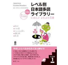 LEVEL BETSU NIHONGO TADOKU LIBRARY (1) LEVEL 1 - JAPANESE GRADED READERS WCD VOL. 1 LEVEL 1