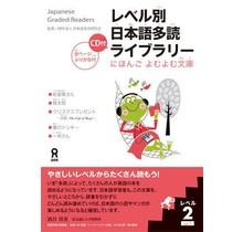 ASK  LEVEL BETSU NIHONGO TADOKU LIBRARY (1) LEVEL 2 - JAPANESE GRADED READERS WCD VOL. 1 LEVEL 2