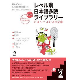 ASK LEVEL BETSU NIHONGO TADOKU LIBRARY (1) LEVEL 2 - JAPANESE GRADED READERS WCD VOL. 1 LEVEL 2